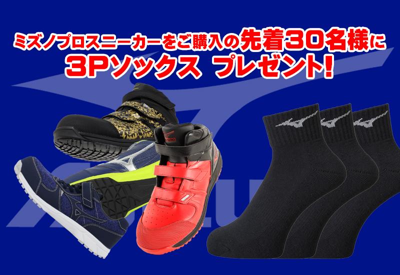 ミズノ安全靴キャンペーン