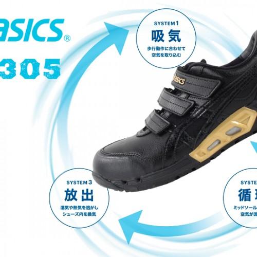 アシックス安全靴 CP305