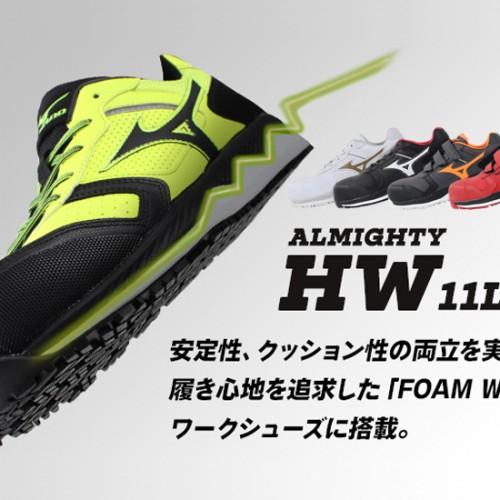 ミズノ安全靴HWシリーズ