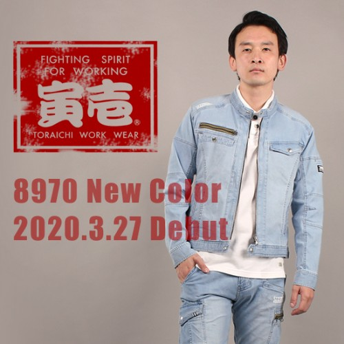 寅壱8970シリーズ