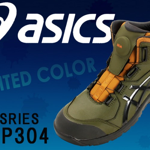 アシックス FCP304