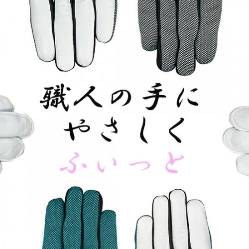 シモン 手袋