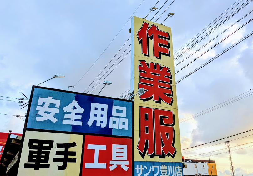 店舗 豊川店