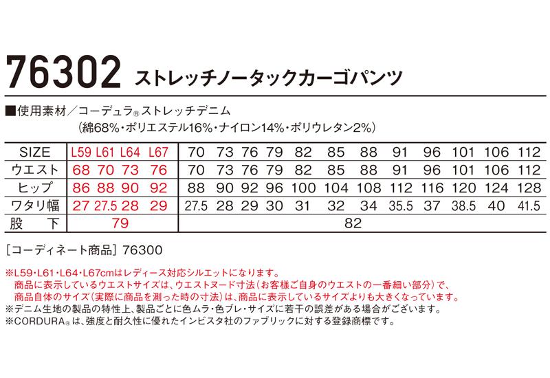 Z-DRAGON 76300